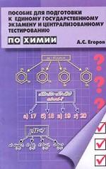 Пособие для подготовки к единому государственному экзамену и централизованному тестированию по химии