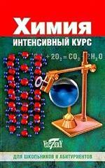 Химия. Интенсивный курс