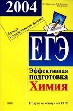 ЕГЭ 2004. Химия: эффективная подготовка