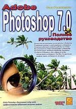 Photoshop 7.0. Полное руководство (+CD)