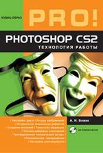 Photoshop CS: Технология работы. Сканирование, ретушь