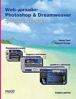 Web-дизайн: Photoshop & Dreamweaver. 3 ключевых этапа