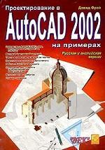 Проектирование в AutoCAD 2002 на примерах