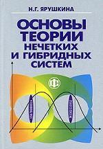 Основы теории нечетких и гибридных систем. Учебное пособие