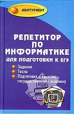 Репетитор по информатике: учебное пособие