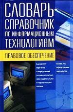 Словарь-справочник по информационным технологиям. Правовое обеспечение