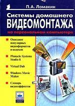 Системы домашнего видеомонтажа на персональном компьютере