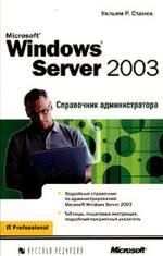 Microsoft Windows Server 2003: Справочник администратора