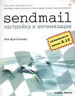 Sendmail: настройка и оптимизация