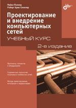 Проектирование и внедрение компьютерных сетей. Учебное пособие