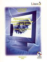 Руководство администратора сети ОС Linux: Специализированное издание +CD