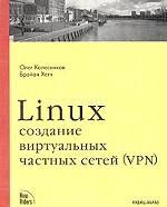 Linux: создание виртуальных частных сетей (VPN)