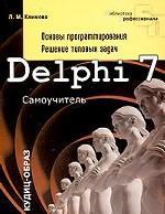 Delphi 7. Основы программирования. Решение типовых задач. Самоучитель