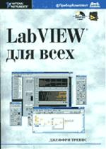 LabView для всех (+CD)