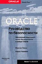 Oracle: Руководство по безопасности