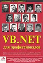 VB.NET для профессионалов
