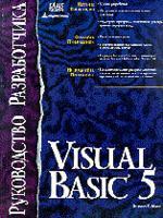 Visual Basic 5. Руководство разработчика