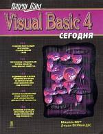 Visual Basic 4 сегодня