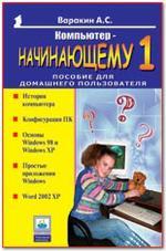 Компьютер – начинающему 1. Пособие для домашнего пользователя