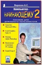 Компьютер – начинающему 2. Пособие для домашнего пользователя
