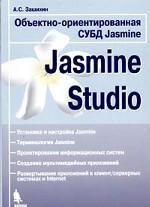 Объектно-ориентированная СУБД Jasmine. Jasmine Studio