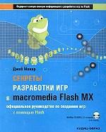 Секреты разработки игр в Macromedia Flash MX (+CD-ROM)