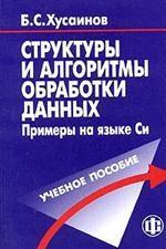 СТРУКТУРЫ И АЛГОРИТМЫ ОБРАБОТКИ ДАННЫХ. Примеры на языке Си (+ CD)