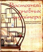 Восточный дневник дизайнера: искусство интерьеров в культурах разных стран