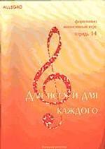 Allegro. Интенсивный курс по фортепиано: Тетрадь 17: Для концерта и экзамена