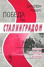 Победа под Сталинградом. Битва, которая изменила историю. Перевод с английского