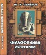 Философия истории. Общая теория, основные проблемы, идеи и концепции от древности до наших дней