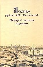 Москва рубежа XIX и XX столетий. Взгляд в прошлое издалека