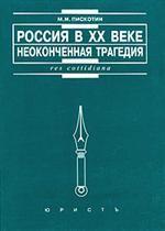 Россия в XX веке. Неоконченная трагедия