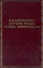 Россия сельская. XIX - начало XX века