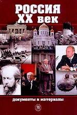 Россия. XX век: Документы и материалы. Книга 2