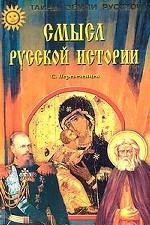 Смысл русской истории