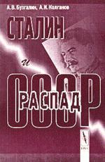 Сталин и распад СССР