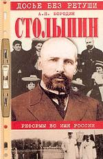 Столыпин. Реформы во имя России