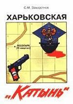 Харьковская Катынь