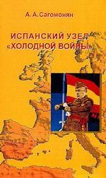 Испанский узел «холодной войны». Великие державы и режим Франко в 1945-1948 гг