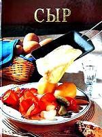 Сыр. Откройте этот мир и наслаждайтесь. 47 рецептов и эксклюзивных фотографий