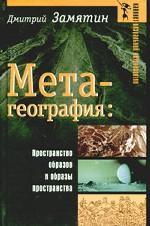Метагеография. Пространство образов и образы пространства