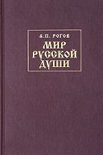 Мир русской души