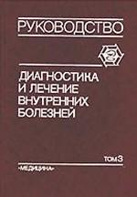 Диагностика и лечение внутренних болезней: руководство для врачей. В 3-х томах. Том 3. Болезни органов пищеварения