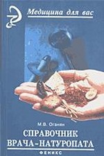 Справочник врача - натуропата