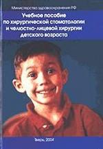 Учебное пособие по хирургической стоматологии и челюстно-лицевой хирургии детского возраста