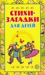 Стихи-загадки для детей
