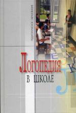 Логопедия в школе: Практический опыт. 2-е Издание
