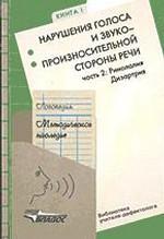 Нарушения голоса. Дислалия. Логопедия. Методическое наследие: В пяти книгах. Книга первая. В двух частях. Часть первая