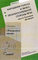 Логопедия. Методическое наследие: В 5 книгах. Книга 1. В 2-х частях. Часть 2. Ринолалия. Дизартрия